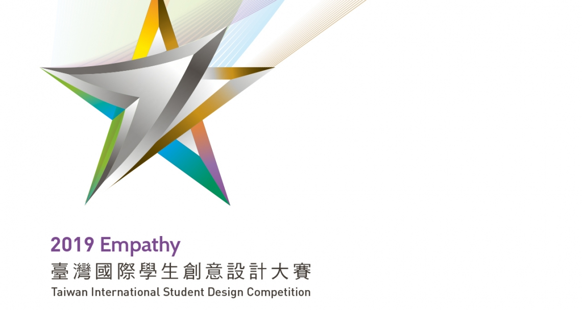 Taiwan International Student Design Competition | The Oslo School of